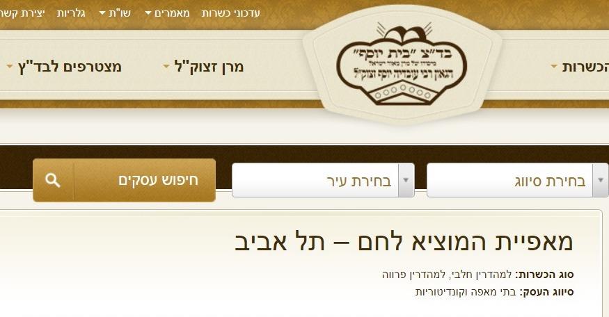 כיכר לחם / לחמניית ״רוסטיקון״ / חלה